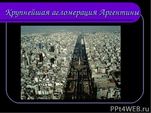 Крупнейшая агломерация Аргентины