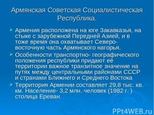 Армянская Советская Социалистическая Республика. Армения расположена на юге Зака