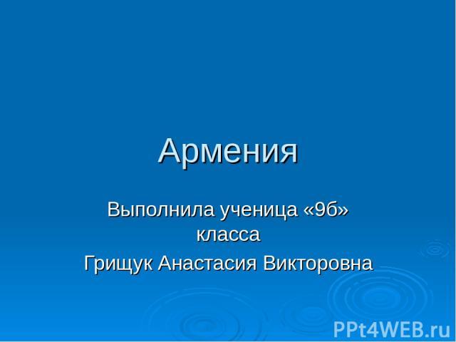 Армения Выполнила ученица «9б» класса Грищук Анастасия Викторовна