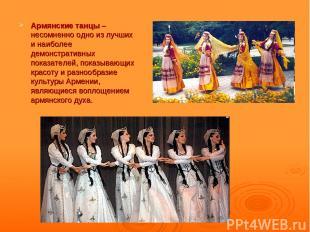 Армянские танцы – несомненно одно из лучших и наиболее демонстративных показател