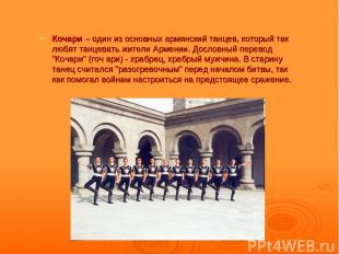 Кочари – один из основных армянский танцев, который так любят танцевать жители А