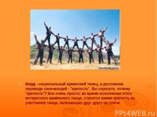 """Берд - национальный армянский танец, в дословном переводе означающий - """"крепость"""