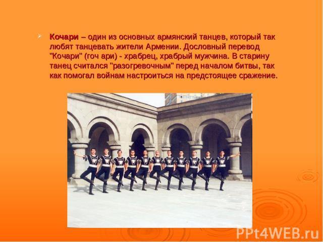 Кочари – один из основных армянский танцев, который так любят танцевать жители Армении. Дословный перевод