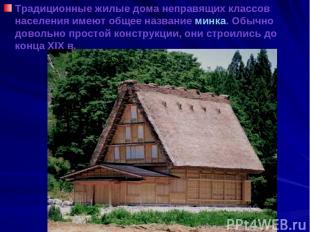 Традиционные жилые дома неправящих классов населения имеют общее название минка.