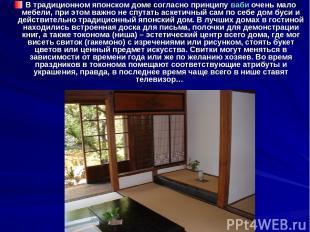 В традиционном японском доме согласно принципу ваби очень мало мебели, при этом