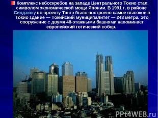 Комплекс небоскребов на западе Центрального Токио стал символом экономической мо
