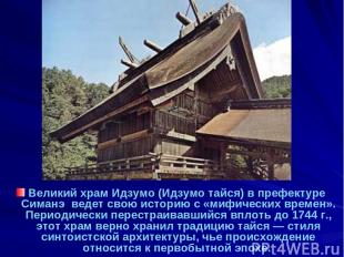 Великий храм Идзумо (Идзумо тайся) в префектуре Симанэ ведет свою историю с «миф