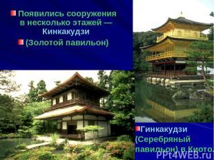 Появились сооружения в несколько этажей — Кинкакудзи (Золотой павильон) Гинкакуд
