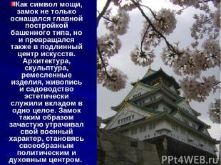 Как символ мощи, замок не только оснащался главной постройкой башенного типа, но