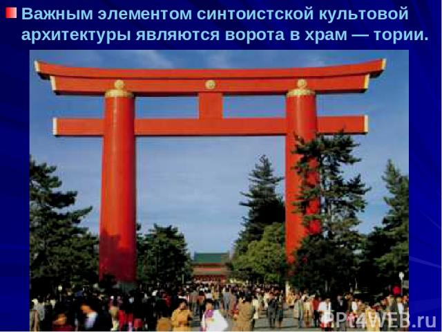 Важным элементом синтоистской культовой архитектуры являются ворота в храм — тории.