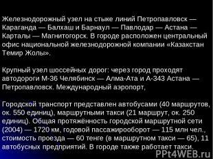 Железнодорожный узел на стыке линий Петропавловск — Караганда — Балхаш и Барнаул