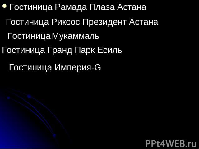 Гостиница Рамада Плаза Астана Гостиница Риксос Президент Астана Гостиница Мукаммаль Гостиница Гранд Парк Есиль Гостиница Империя-G