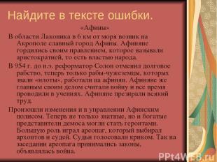Найдите в тексте ошибки. «Афины» В области Лаконика в 6 км от моря возник на Акр