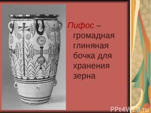 Пифос – громадная глиняная бочка для хранения зерна