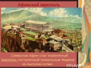 Афинский акрополь. Символом Афин стал знаменитый Акрополь построенный гениальным