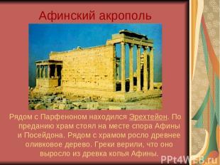Афинский акрополь Рядом с Парфеноном находился Эрехтейон. По преданию храм стоял