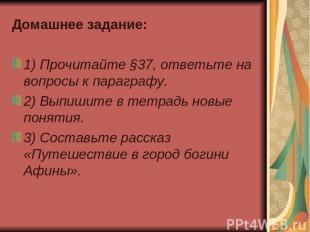 Домашнее задание: 1) Прочитайте §37, ответьте на вопросы к параграфу. 2) Выпишит