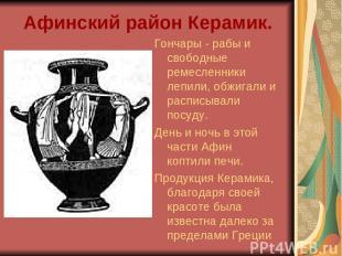 Афинский район Керамик. Гончары - рабы и свободные ремесленники лепили, обжигали