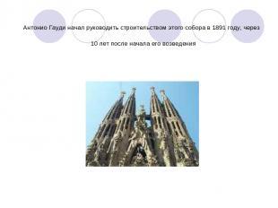 Антонио Гауди начал руководить строительством этого собора в 1891 году, через 10