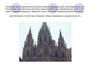 Испанским долгостроем вполне можно назвать Кафедральный собор Барселоны на Пласа