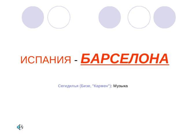 ИСПАНИЯ - БАРСЕЛОНА Музыка: Сегидилья (Бизе,
