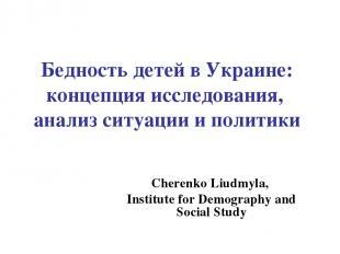 Бедность детей в Украине: концепция исследования, анализ ситуации и политики Che