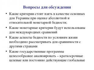Вопросы для обсуждения Какие критерии стоит взять в качестве основных для Украин