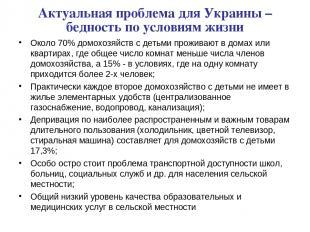 Актуальная проблема для Украины – бедность по условиям жизни Около 70% домохозяй