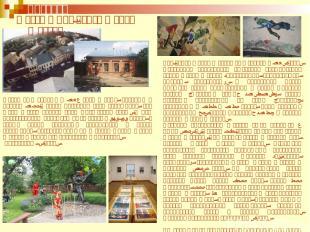 Витебск Музей и Арт-центр Марка Шагала Музей был открыт в 1997 году в доме, кото