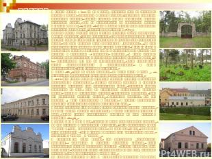 Гродно В городе Гродно ( 300 км от Минска) находится одна из старейших синагог в