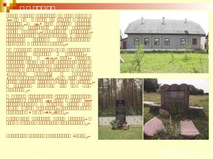 г.Ивенец Город Ивенец находится на реке Волма в 60 км от Минска на западе Минско