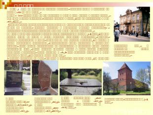 г.Лида Место уничтожения 2000 евреев 8 марта 1942. Памятник был воздвигнут в 196