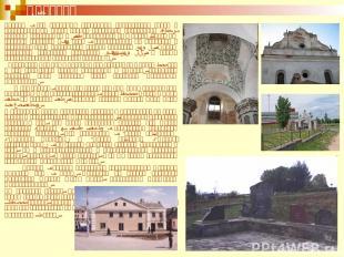 г.Слоним Слоним – это типичный старинный белорусский город с преобладавшим перед