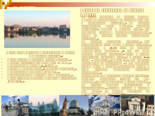 Минск Обзорная экскурсия по городу Минску Во время экскурсии Вы узнаете историю