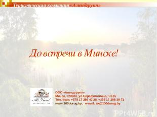 До встречи в Минске! ООО «Алендгрупп» Минск, 220033, ул.Серафимовича, 13-15 Teл.
