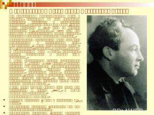 Мемориальный музей Заира Исааковича Азгура Это единственный монографический музе