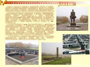 Мемориальный комплекс «Хатынь» Хатынь - бывшая деревня Логойского района Минской