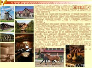 Музей старинных народных ремесел и технологий Дудутки Музейный комплекс старинны