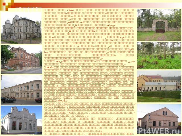 Гродно В городе Гродно ( 300 км от Минска) находится одна из старейших синагог в Европе, занесенная в список историко-культурных ценностей Республики Беларусь, которая является важным памятником истории еврейского народа. Для ее строительства по ини…