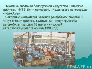 Визитные карточки белорусской индустрии – минские тракторы «МТЗ-80» и самосвалы
