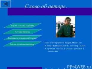 Слово об авторе. Меня зовут Трофимов Андрей. Мне 14 лет. Я живу в Здвинском райо