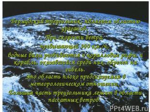 Бермудский треугольник, является областью ураганов. При скорости ветра, превышаю