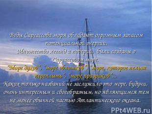 Воды Саргассова моря обладают огромным запасом потенциальной энергии. Множество