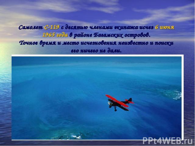 Самолет С-119 с десятью членами экипажа исчез 6 июня 1965 года в районе Багамских островов. Точное время и место исчезновения неизвестно и поиски его ничего не дали.