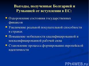 Выгоды, полученные Болгарией и Румынией от вступления в ЕС: Оздоровление состоян