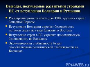 Выгоды, получаемые развитыми странами ЕС от вступления Болгарии и Румынии Расшир
