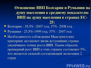 Отношение ВВП Болгарии и Румынии на душу населения к среднему показателю ВВП на