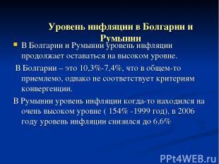 Уровень инфляции в Болгарии и Румынии В Болгарии и Румынии уровень инфляции прод