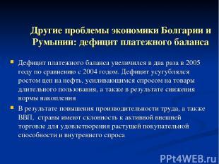 Другие проблемы экономики Болгарии и Румынии: дефицит платежного баланса Дефицит