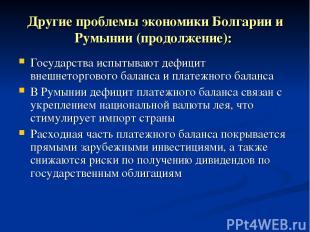 Другие проблемы экономики Болгарии и Румынии (продолжение): Государства испытыва